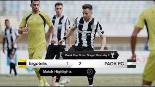 Τα στιγμιότυπα του Εργοτέλης-ΠΑΟΚ - PAOK TV