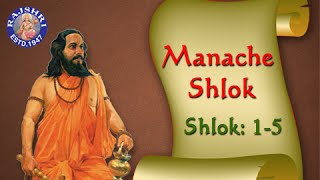 Shri Manache Shlok With Lyrics || Shlok 1 - 5 || Marathi Meditation Chants