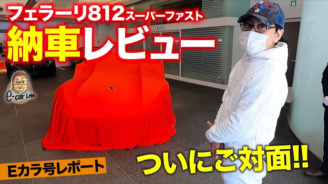【Eカラ号レポート】 フェラーリ 812 スーパーファスト 納車レポート!! 約4000万円の愛車とご対面!! FERRARI 812 SuperFast E-CarLife with 五味やすたか