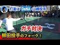 【ガチ対決】柳田投手!まさかのフォーク!横浜DeNAベイスターズ山﨑選手が相手