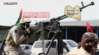 ليبيا.. الميليشيات تعرقل