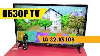 "Телевизор LG 32LK510B видео обзор Интернет магазина ""Евро Склад"""