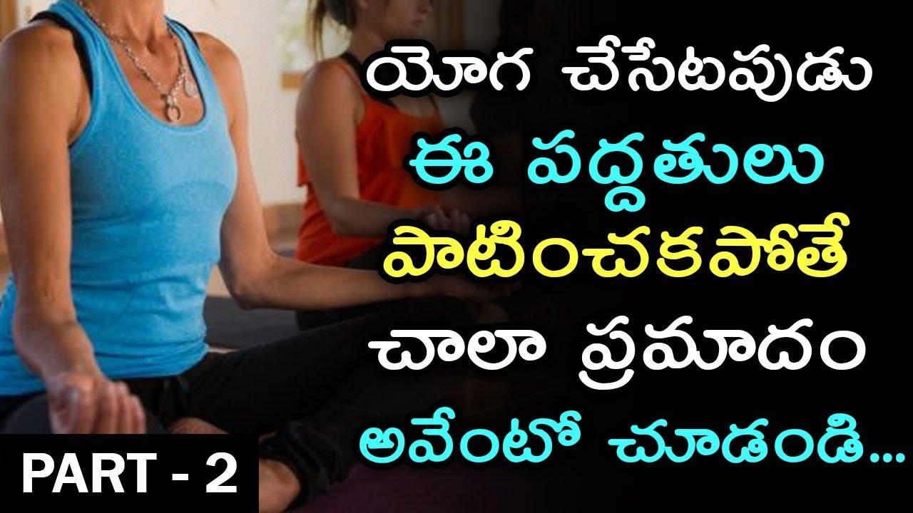yoga asanas in telugu videos free download