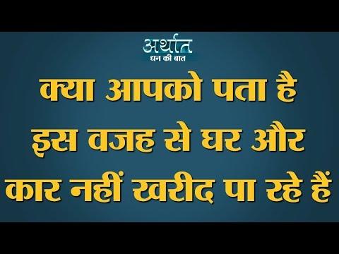 Budget में Narendra Modi Government ये कर दे तो Economy वापस पटरी पर लौटेगी। Saving।Arthat