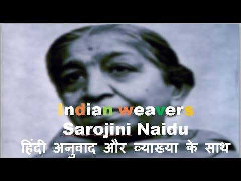 sarojini naidu ki kavita in hindi