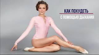 Как похудеть с помощью дыхания 5 минут в день для стройности Екатерина Юрочкина