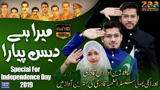 Mera Hai Des Piyara | 14 August 2019 | Independence Day Song 2019 | Hafiz Zain & Anas Qadri
