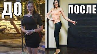 Как похудеть девушке на 10 кг и стать красивой. Сушка тела в 30 лет - Наталия Ивлева