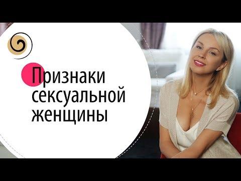 Как по внешности определить сексуальность женщины