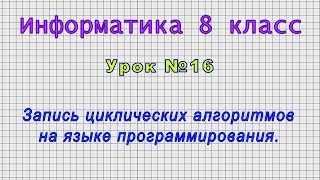 Информатика 8 класс (Урок№16 - Запись циклических алгоритмов на языке программирования.)