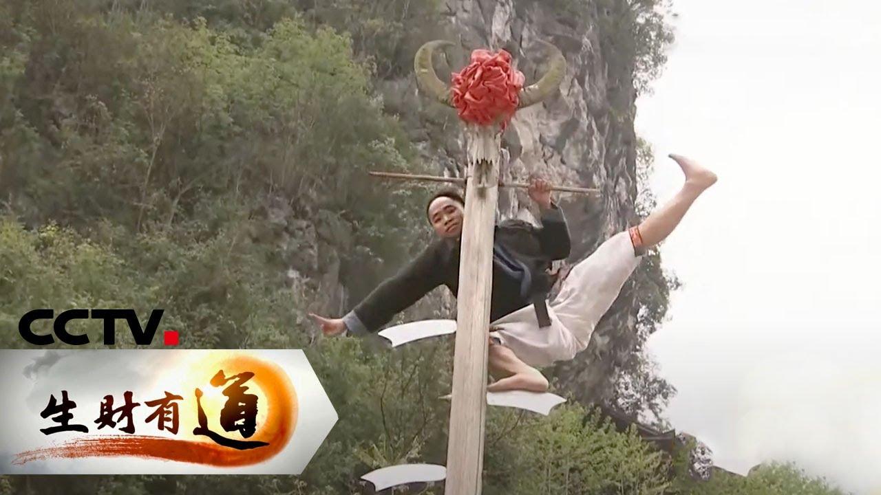 Download 《生财有道》广西南丹:全域旅游富瑶乡 20200416   CCTV财经