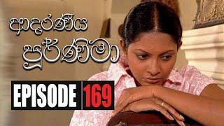Adaraniya Purnima  Episode 169  ( ආදරණීය පූර්ණිමා ) Thumbnail