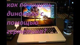 Как починить динамик на ноутбуке!