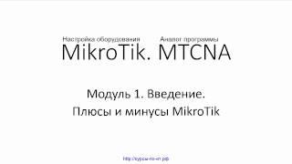 Настройка оборудования MIkroTik. 06 Плюсы и минусы MikroTik(Видеокурс