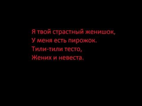 Клип Александр Пистолетов - Тили-тили тесто