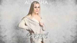 Alyosha - Маленький секрет