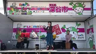 深谷ねぎぼうず祭りにて歌ったオリジナルソング。