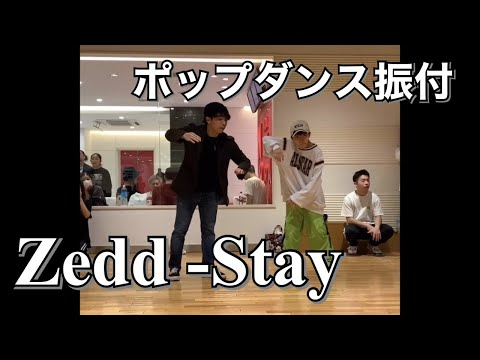 Zedd - Stay / ポップダンス振り付け 初心者向け / popping Choreography