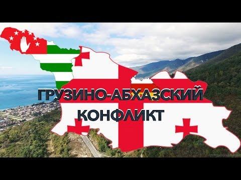 Грузино-абхазский конфликт | Какую роль сыграла Россия? Кто начал войну в Абхазии?