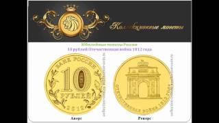 10 рублей Отечественная война 1812 года 2012 года выпуска