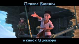 Снежная королева. Русский трейлер 2