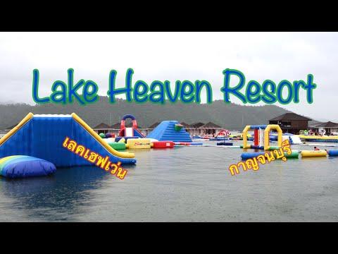 เลคเฮฟเว่น Lake heaven resort