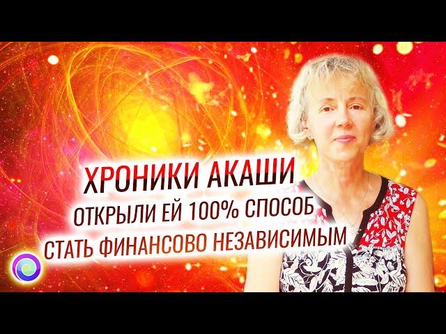ХРОНИКИ АКАШИ ОТКРЫЛИ ЕЙ 100% СПОСОБ СТАТЬ ФИНАНСОВО НЕЗАВИСИМЫМ – Ирина Грандлер