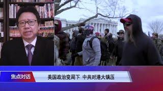 【陈破空:不能把冲进美国国会和香港立法会进行类比】1/8 #焦点对话 #精彩点评 - YouTube