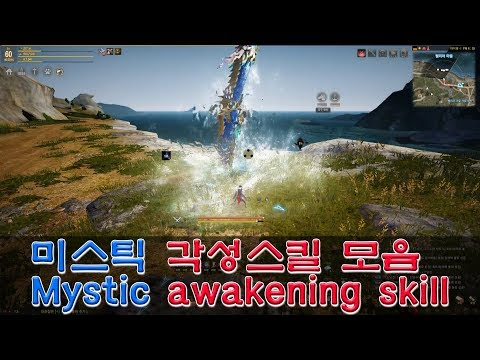 Mystic awakening skills [By KIMO] : blackdesertonline