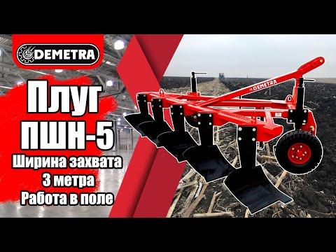 "Плуг ПШН 5/60 ТМ ""DEMETRA"""