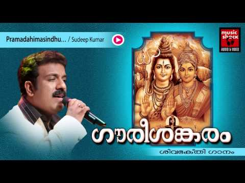 hindu-devotional-songs-malayalam-|-gourishankaram-|-shiva-devotional-song-|-sudeeep-kumar-songs