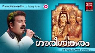 Hindu Devotional Songs Malayalam | Gourishankaram | Shiva Devotional Song | Sudeeep Kumar Songs