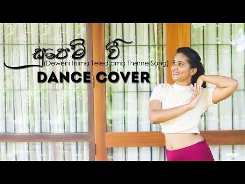 Supem Wee (සුපෙම් වී) - Deweni Inima - Dance Cover