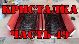 Кристалка часть 49 фальшпол и ниша под АГМ часть 3