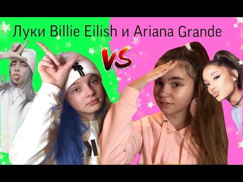 Примеряем на себя луки Billie Eilish и Ariana Grande