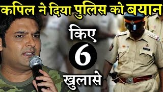 6 Shocking Revelations Made By Kapil Sharma To Mumbai Police