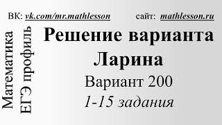 ЕГЭ 2017. Решение-разбор варианта Ларина (alexlarin) №200. 1-15 задания.