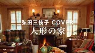 弘田三枝子さんのヒット曲で 最近、徳永英明さんのカバーで 知った方も...