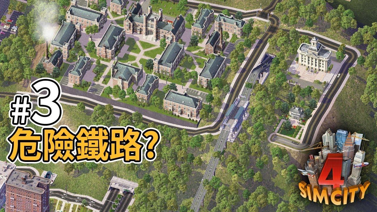 【認真做市長#3】危險鐵路? SimCity 4