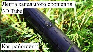 Как работает Капельный полив - Лента капельного орошения - 3D Tube ?(Купить Капельный полив по телефону (067) 748 80 18 Подробно про Лента капельного орошения http://presto-ps.com.ua/lenti-kapelnogo-o..., 2012-12-03T11:43:03.000Z)