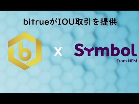 仮想通貨取引所Bitrue、ネム新通貨「Symbol(XYM)」の事前取引(IOU)を提供へ