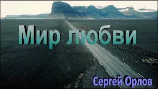 Мир любви - Сергей Орлов