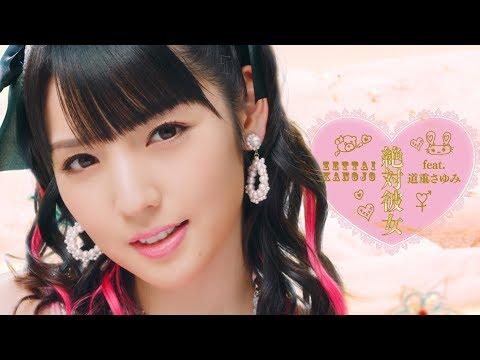 大森靖子『絶対彼女 feat. 道重さゆみ』(MV)