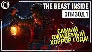 ПРОКЛЯТЫЙ СТАРЫЙ ДОМ  The Beast Inside Эпизод 1