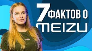 7 фактов о Meizu
