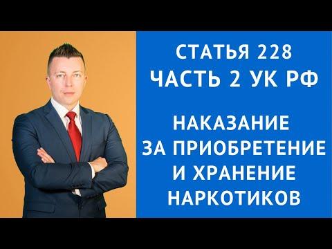 Наказание за приобретение и хранение наркотиков - статья 228 часть 2 УК РФ - Адвокат по наркотикам