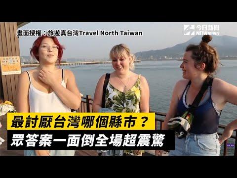 最討厭台灣哪個縣市?眾答案一面倒全場超震驚