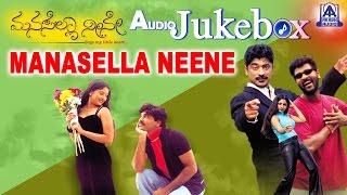 Manasella Neene I Kannada Film Audio Jukebox I Nagendra Prasad, Gayathri Raghuram | Akash Audio