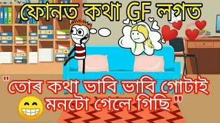 ফোনত কথা girl friend লগত/New assamese cartoon funny video/Toon Of Assam/