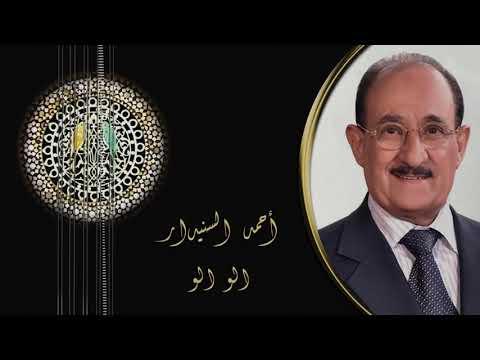 ألو ألو من الذي تكلم  (جلسة ) أحمد السنيدار - ©حقوق النشر محفوظة